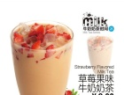 心随茶动咖啡奶茶店加盟加盟 冷饮热饮