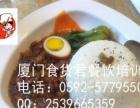 台湾卤肉饭培训指导