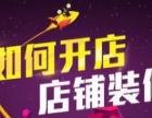 杭州淘宝培训 学淘宝 就选春华教育