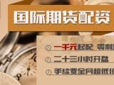 东莞期货配资-无息期货免费开户1.3倍起-期货代理