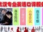 武汉专业英语口译翻译公司