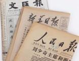 上海老报纸回收