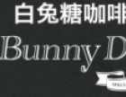 白兔糖加盟