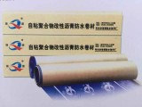潍坊自粘聚合物改性沥青防水卷材知名厂商-寿光改性沥青防水卷材