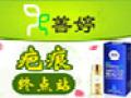 香港善婷皮肤修复加盟