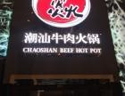 餐饮外送 杭州牛焱火锅加盟