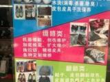 专业修鞋洗鞋翻新,皮具护理