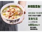 鱼小跃酸菜鱼打造能喝汤的酸菜鱼引领酸菜鱼加盟风潮
