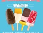 济南加盟炒冰淇淋店 诺恋冰激凌蛋糕加盟店
