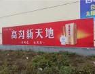 廊坊開發區刷墻廣告,墻體噴繪,墻體廣告,文化墻粉刷,新農村繪