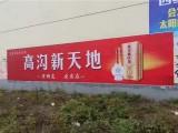 日照莒县标语大字,户外广告制作,刷墙广告价格