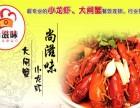 上海特色小龙虾加盟-尚滋味小龙虾加盟优势多多