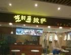济南商铺二环南路领秀城附近盈利披萨小吃店转让