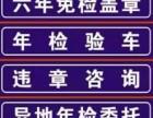 武汉电子眼违章代办 租车违章代办 专业违章代缴
