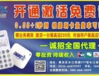 瑞银信第三代智能手机pos机瑞和宝招全国代理商