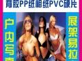 门型展架易拉宝专业广告制作喷绘写真超市海报工程围挡