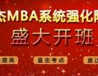 华杰郑州MBA培训班系统班开班本周课表安排