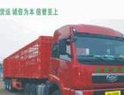 永州市货运物流公司