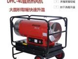 永備燃油熱風機DHC-40豬舍育雛取暖烘干熱風爐