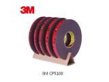深圳优质的3M胶带专业报价——背胶价格