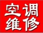 青浦赵巷空调上门维修电话-专业师傅上门维修空调服务-正规公司