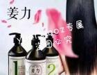 【现货转让】姜力1号姜汁无硅油洗发水