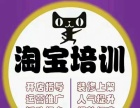 扬州淘宝网络营销培训班,扬州淘宝开店培训中心