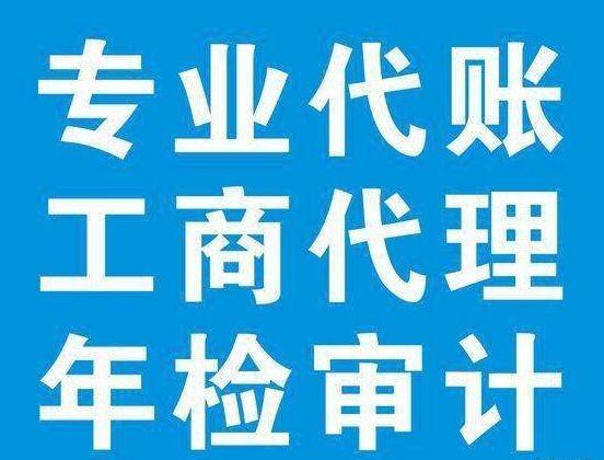 湛江代办工商注册新公司税务报到小规模企业建账