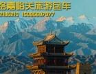 甘肃嘉峪关品质纯玩旅游包车服务带司机免费接送机