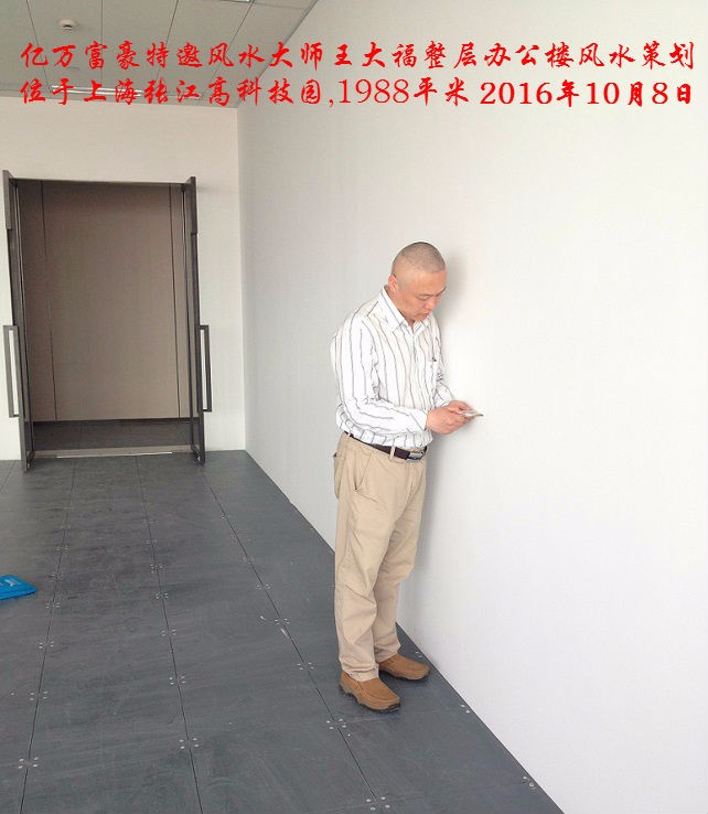 公司风水选址布局设计:上海实力派风水大师王大福亲临