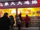 上海炸鸡店加盟怎么选择?加盟豪大大鸡排多少钱?