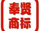 奉贤青村日用品商标注册海湾专利申请iso9001等
