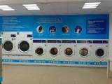 投资保惠自助洗衣中心,低风险,高回报 掀起自助洗衣新风尚