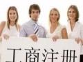 注册融资租赁公司和资产管理股权投资基金