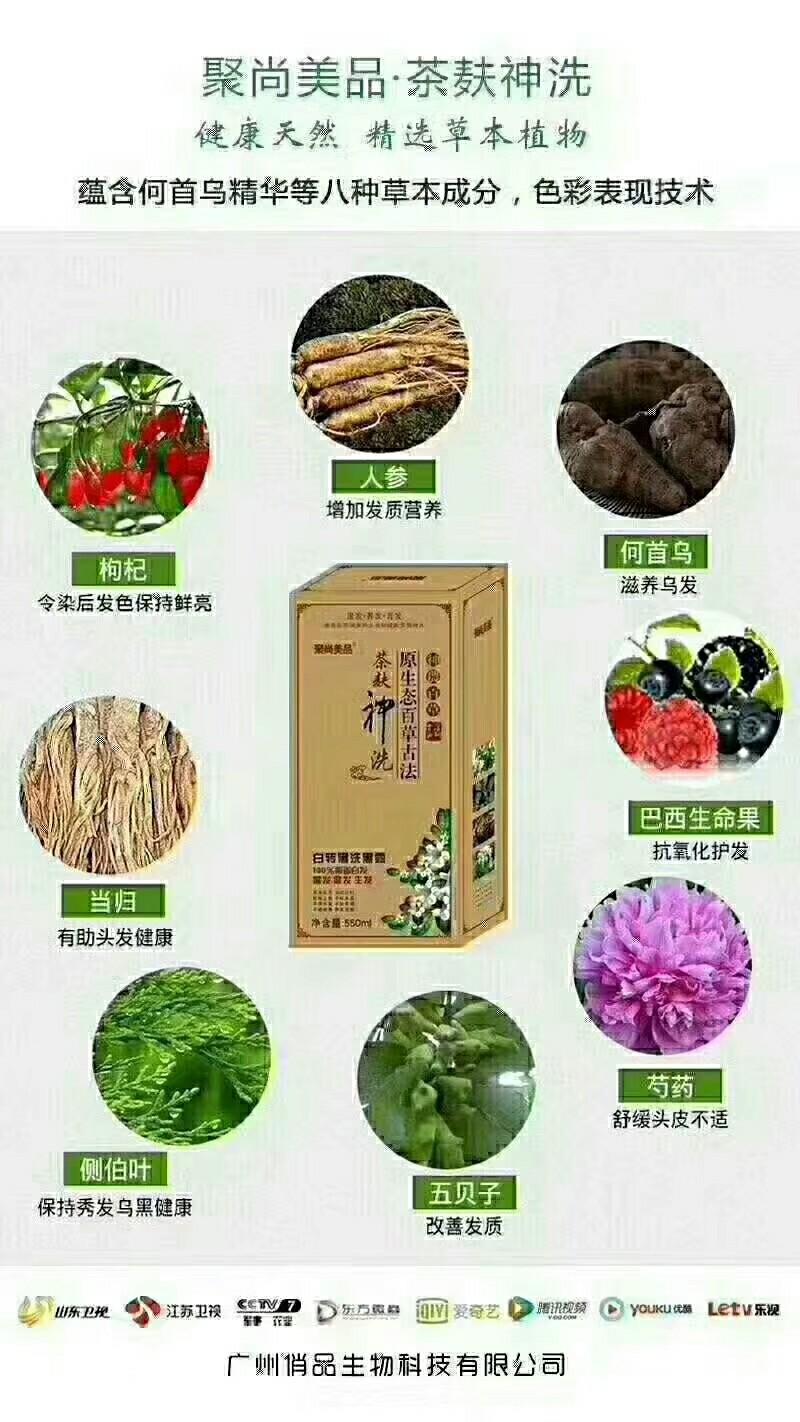 茶麸神纯植物中草药洗染护发水