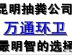 安宁太平村一带环卫抽粪,快速抽粪,清掏污水沟清洗管道