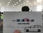 深圳考驾照选择一路通驾校15989269587联系方式