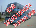 15597726460贵阳到岳阳客车线路 票价多少 %