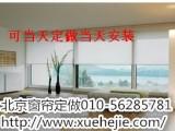 北京建外大街窗帘布艺定做 国贸窗帘定做 建外SOHO窗帘安装