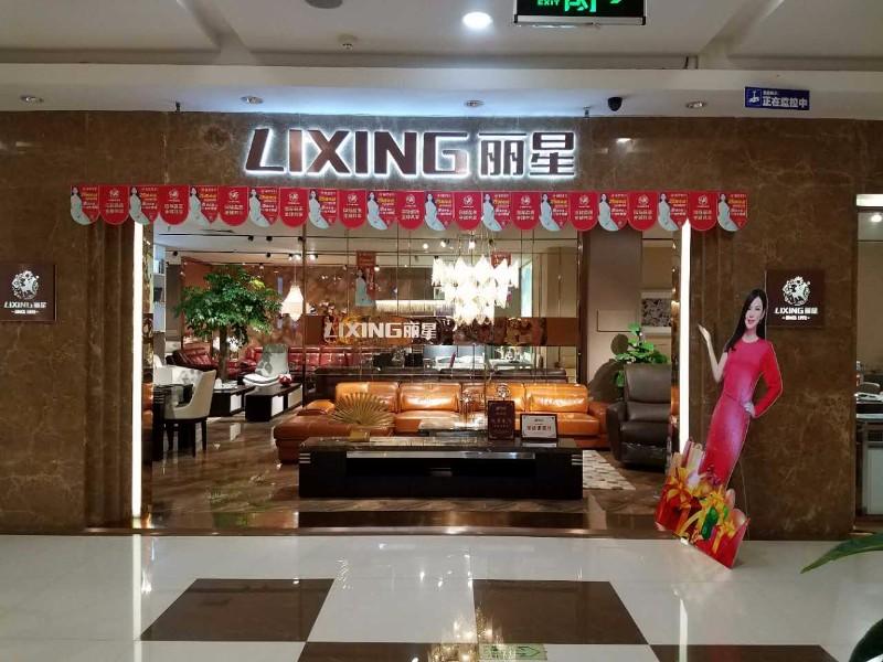 淄博哪里有性价比高的沙发?丽星家具