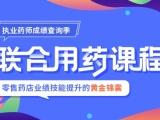 沈阳2021年执业药师培训