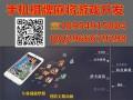 宿州 棋牌手游APP 手机房卡棋牌游戏开发网页捕鱼游戏开发