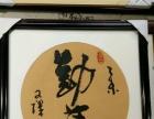 上海闵行区裱画配框,文房四宝,名人字画,代写书法