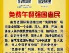 CCTV《公益中国》 免费午餐 惠民工程招商中