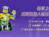 济南历下少儿乐高机器人培训,少儿人工智能编程培训