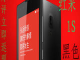 红米1s手机电信移动版3G四核双卡双待智能官网正品行货三网通