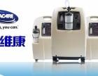 济南英维康制氧机4S专卖店