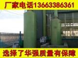 贵州安顺锅炉玻璃钢脱硫除尘器/联系方式