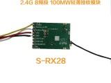 S-RX28 2.4G无线图传接收模块创研数字研发产品