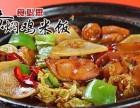 食必思黄焖鸡米饭 生意红火